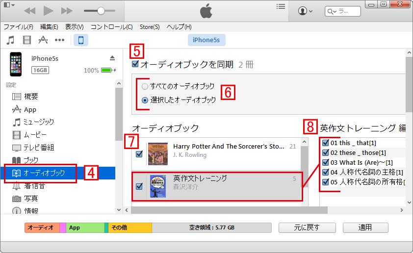 iTunesのオーディオブックをiPhoneにコピー(同期)する手順