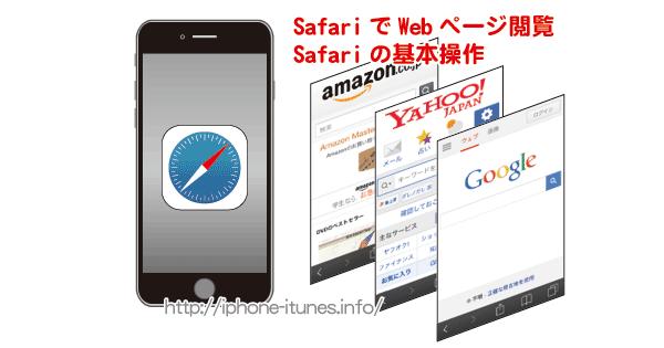 iPhoneのSafariでWeb閲覧する時の基本操作方法