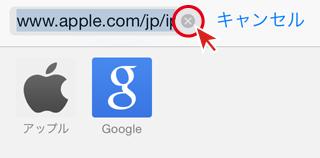 iPhone URLフィールドの[×]でURLを消去