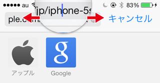 iPhone ルーペでURLを拡大表示し修正