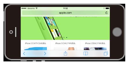 iPhoneのSafariでWebページを横に表示