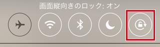 画面表示をロックすると鍵マークは白くなります