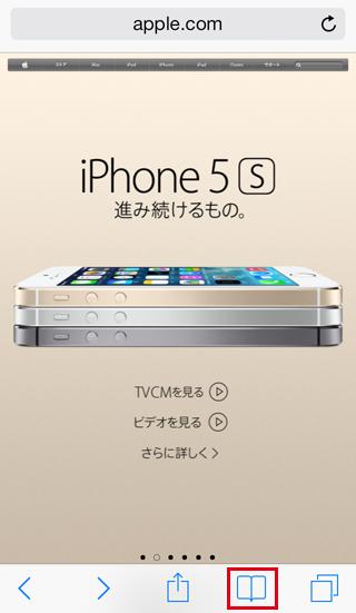 iPhone ブックマーク 新規フォルダ作成手順