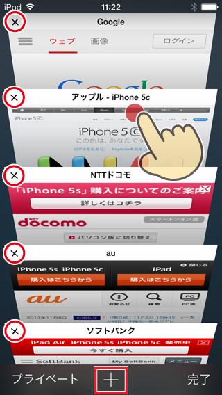 iPhone Webページサムネイルを確認