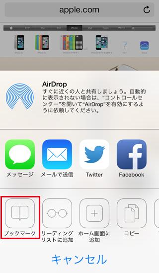 iPhone Safari ブックマーク登録