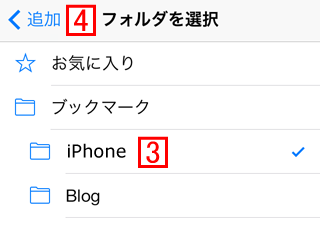 iPhone ブックマーク フォルダ切替