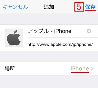iPhone ブックマークの追加/保存