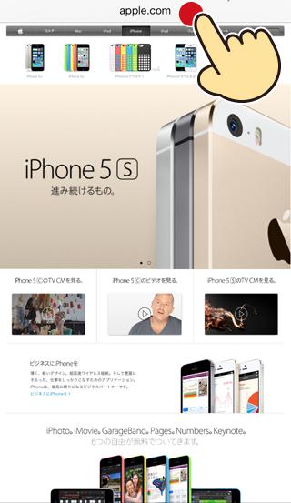 iPhoneのSafariは上部のアドレス部分をタップで操作ボタンが表示