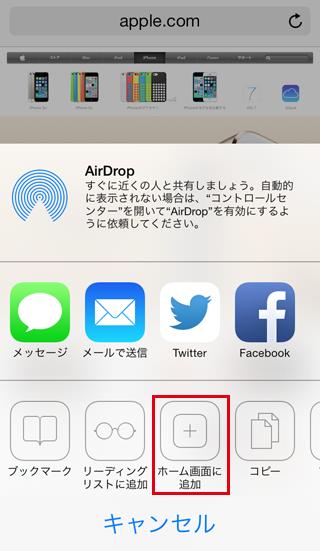 [ホーム画面に追加]でWebページをiPhoneのホーム画面に