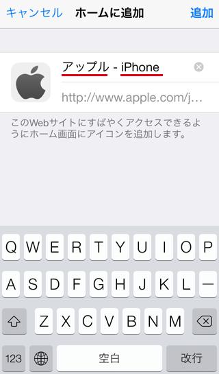 iPhoneのホーム画面に表記される名称を修正