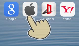 iPhoneのホーム画面のアイコンをフォルダに入れて整理