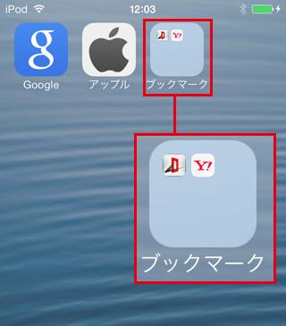 iPhoneのホーム画面でアイコンをフォルダにまとめたイメージ