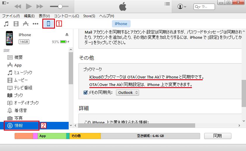 iCloudのブックマークはOTA(Over The Air)でiPhoneと同期中