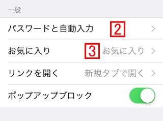 iPhoneのSafariでパスワードと自動入力の設定を行う