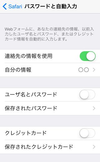 iPhone ユーザー名とパスワードを自動入力