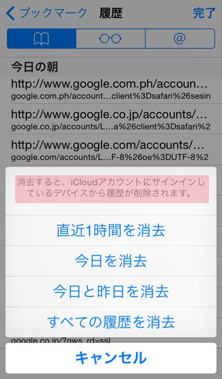 iPhoneのWeb閲覧履歴を削除する際にアラート