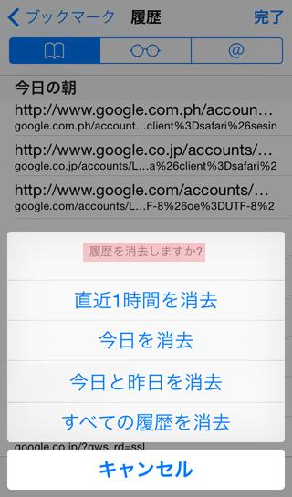 iPhoneのWeb閲覧履歴を削除する条件を指定する