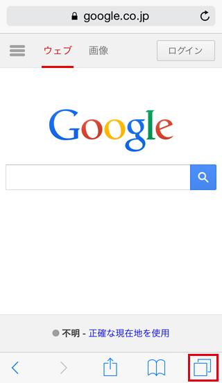 iPhoneのSafariで右下のタブボタンをタップ