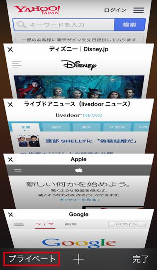 iPhoneのSafariで左下の[プライベート]をタップ