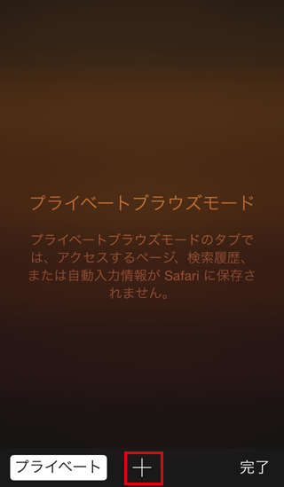 Safariのプライベートブラウズモード
