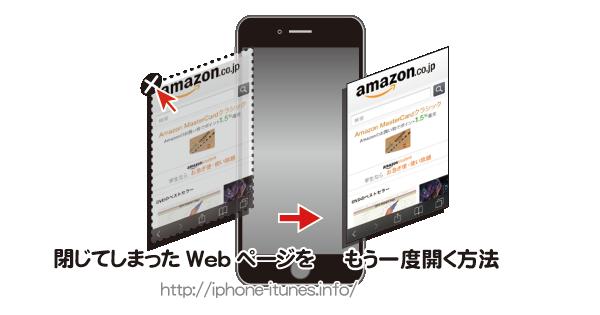 iPhoneのSafariで閉じてしまったタブ(Webページ)を開く方法