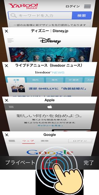 iPhoneのSafariで画面下部センターの[+]を長押し