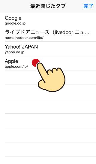 Safariで最近閉じたタブ(Webページ)の一覧が表示