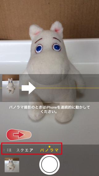 iPhoneのカメラでパノラマ写真の撮影