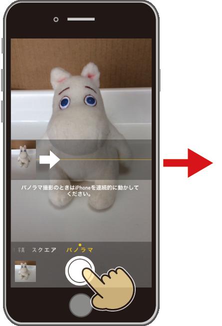 iPhoneでパノラマ写真を撮影する