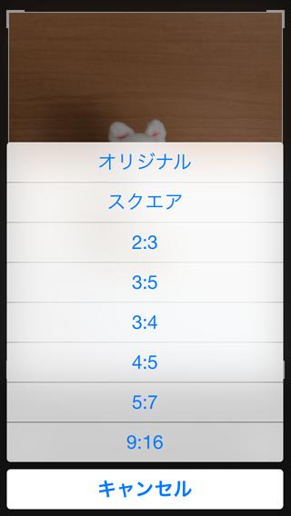 iPhoneの写真で希望するサイズ(縦横比)を選択