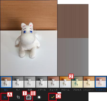 写真にiPhoneに用意されているフィルタを適応