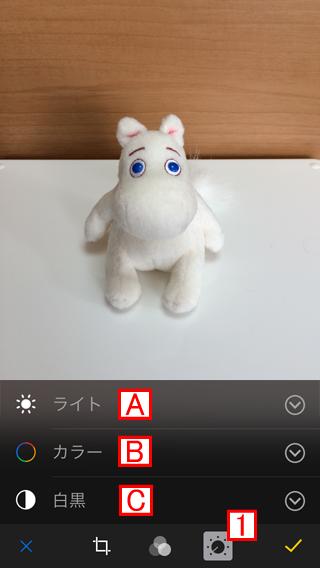 調整ボタンでiPhoneの写真を細かく編集