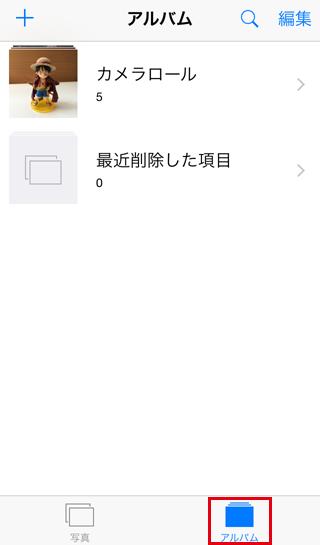 iPhoneの[写真]Appでアルバムを選択し写真の整理をする