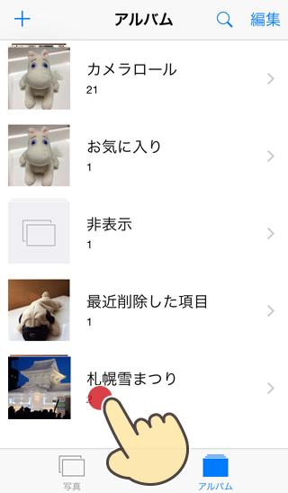 iPhoneで作成したアルバムに写真を追加する方法