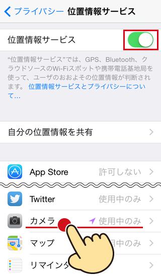 iPhoneの[位置情報サービス]をオンにし[カメラ]を選択