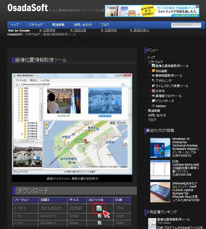 画像位置情報取得ツールがダウンロードできるページ