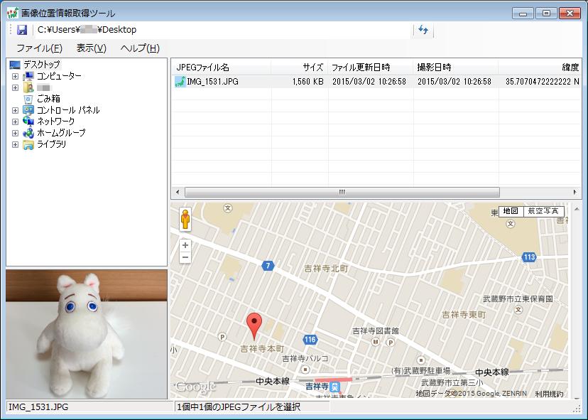 位置情報を調べたいJpeg画像を選択すると地図が表示されます