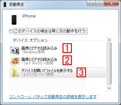 iPhoneの写真をパソコンにコピーする