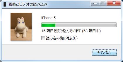 画像とビデオの読み込み-Windows使用を選択した場合