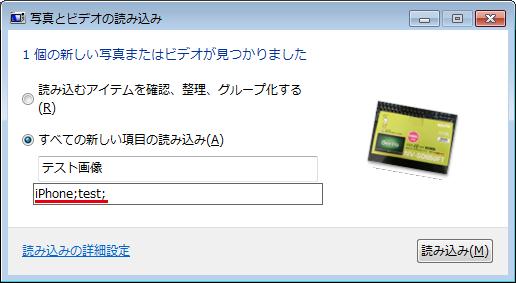 パソコンに写真を取り込みながらタグを追加する