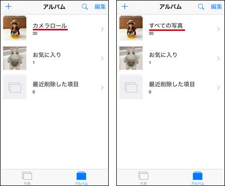 iPhoneに保存されていた写真が[カメラロール]から[すべての写真]に変わる