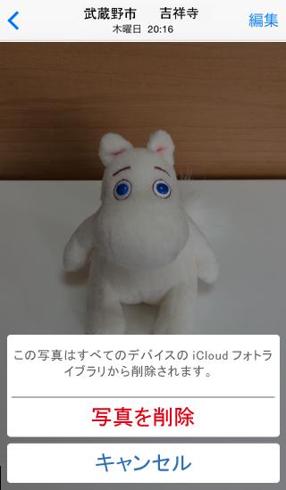 iPhoneから写真を削除しようとした際にiCloudからも写真が消えるというアラート