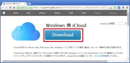 Windows用iCloudのダウンロード
