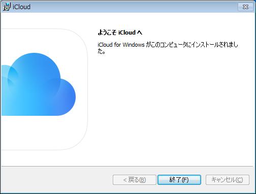 iCloudのインストール完了画面