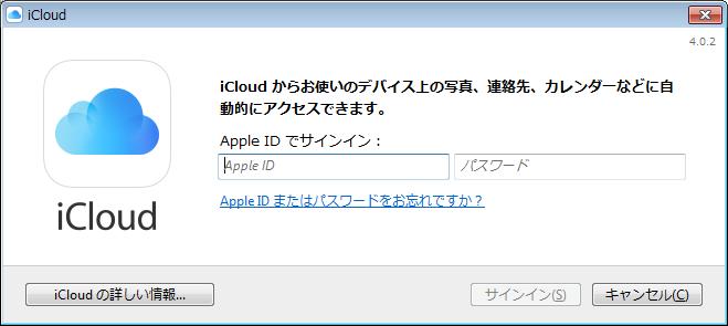Apple IDとパスワードを入力しログイン