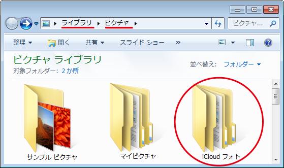 [ライブラリ]→[ピクチャ]→[iCloudフォト]を開く