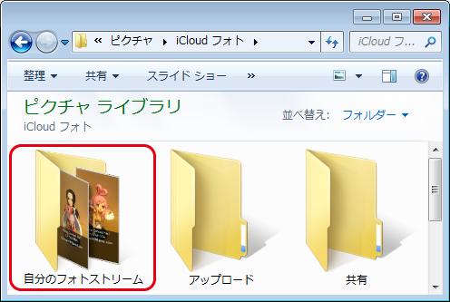[iCloudフォト]→[自分のフォトストリーム]