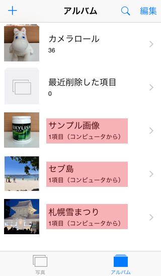 iTunesを経由してiPhoneに写真をコピー/同期