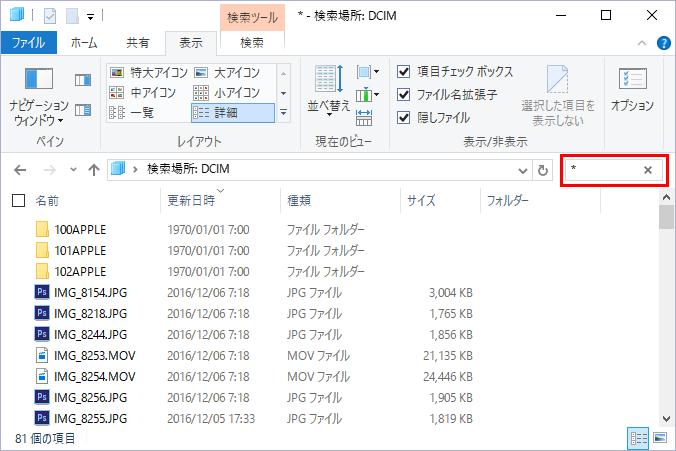 *(アスタリスク)を指定すると[DCIM]フォルダの中にあるデータを表示