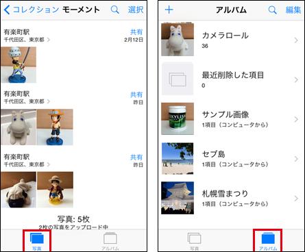 iPhoneの写真からスライドショー再生したいモーメント/アルバムを選択